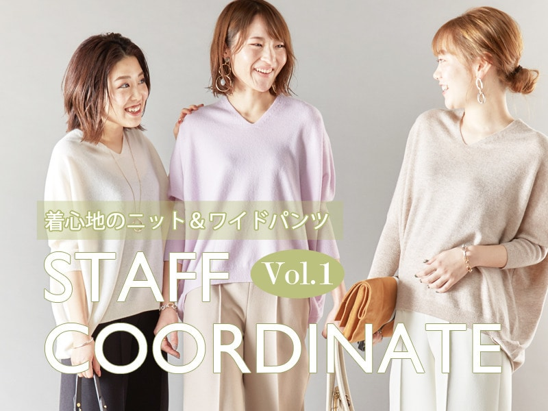STAFF COORDINATE Vol.1
