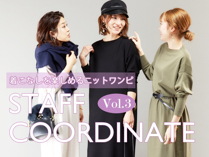 STAFF COORDINATE Vol.3