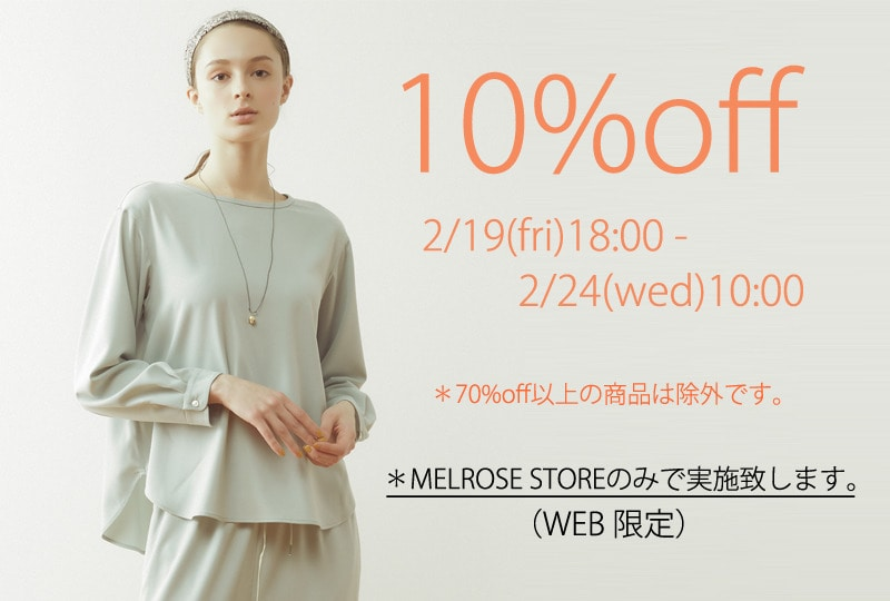 """MELROSE STORE限定 10%offキャンペーン✨"
