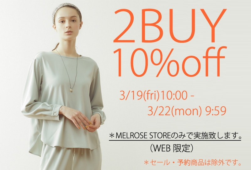 【MELROSE CLAIRE】✨期間限定 2BUY 10%OFF✨