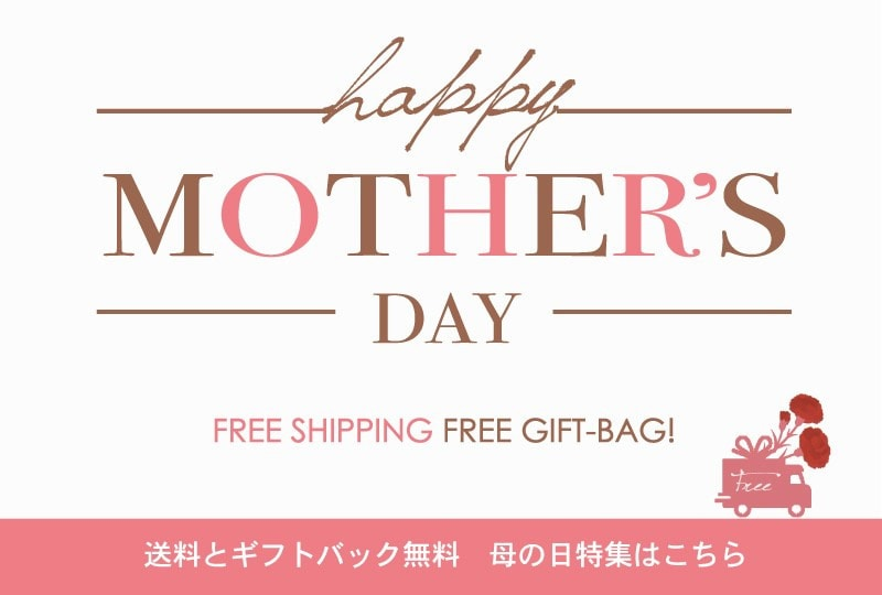 【HAPPY MOTHER'S DAY】 送料無料&ギフトバッグプレゼント!